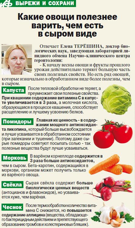 Какие овощи полезно беременным