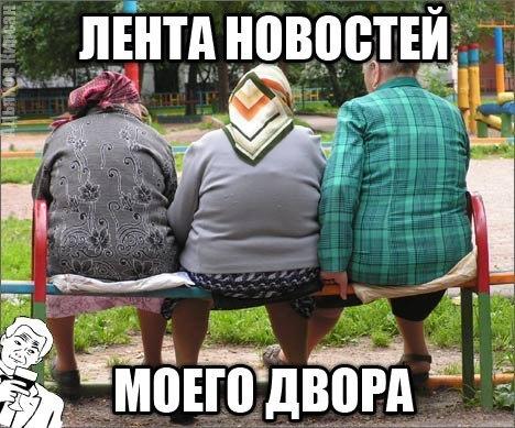 лента новостей моего двора))